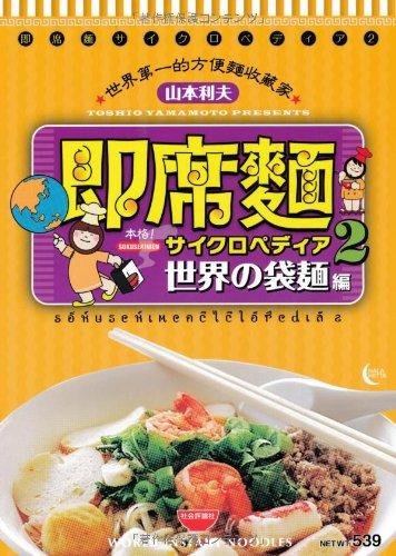 即席麺サイクロペディア 2(世界の袋麺編)