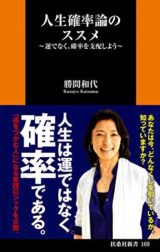 人生確率論のススメ〜運でなく、確率を支配しよう〜 (扶桑社BOOKS新書)