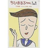 ちびまる子ちゃん全集1991 「花輪邸 ついに公開」の巻 [DVD]