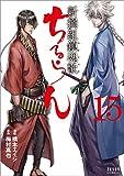 ちるらん新撰組鎮魂歌 15 (ゼノンコミックス)