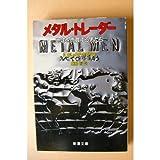 メタル・トレーダー—地球を売買する男たち (新潮文庫)