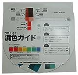 日本色研 混色ガイド