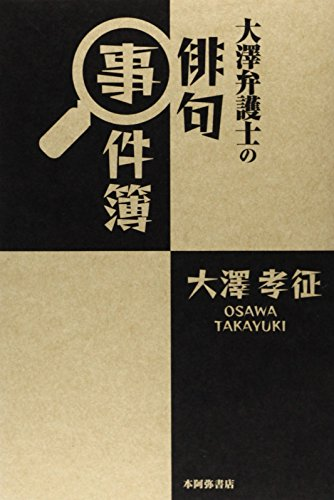 Osawa lawyer haiku casebook