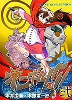 オニギリ!!! 2 (ヤングキングコミックス)