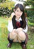 生田奈々 100%美少女vol.88 [DVD]