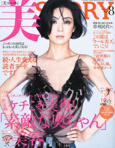 美STORY (ストーリィ) 2011年 08月号 [雑誌]