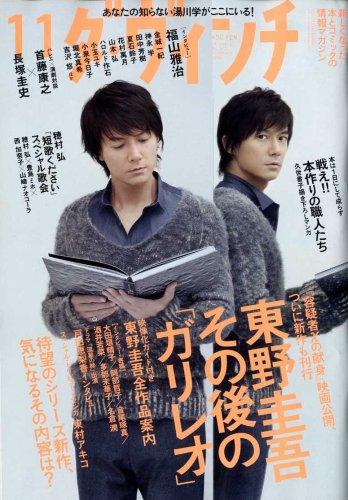 ダ・ヴィンチ 2008年 11月号 [雑誌]