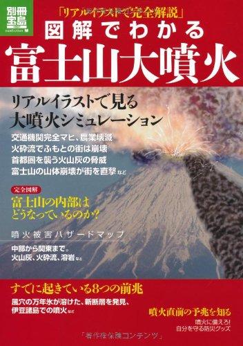 図解でわかる富士山大噴火 (別冊宝島 1897 ノンフィクション)