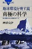 地球環境を映す鏡 南極の科学 (ブルーバックス)