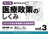 マンガ 誰でもわかる 医療政策のしくみ vol.3