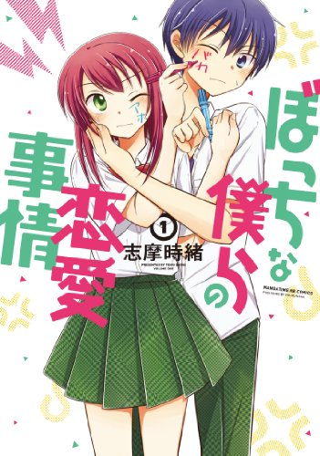ぼっちな僕らの恋愛事情 (1) (まんがタイムKRコミックス フォワードシリーズ)