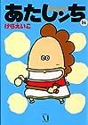 あたしンち 第14巻 2008年10月29日発売