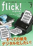 flick! digital(フリックデジタル) 2015年7月号 Vol.45[雑誌]