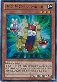 遊戯王カード DS14-JPM02 ギアギアーノ Mk-II(ウルトラ)/遊戯王ゼアル [デュエリストセット Ver.マシンギア・トルーパーズ]