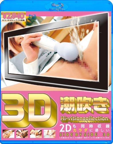 [大沢美加 石川鈴華 小向まな美 ひなのりく 大塚咲] グレイズ / 3D潮吹き Hi-Vision collection  この商品はブルーレイです。 [Blu-ray]