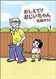 おしえて!!おじいちゃん 1 (まんがタイムコミックス) (まんがタイムコミックス)