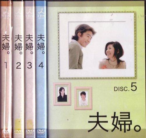 夫婦。 (全5巻) [マーケットプレイス DVDセット商品]