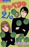 キャベツな2人(1) (フラワーコミックス)