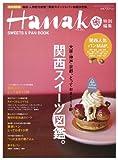Hanako特別編集 関西スイーツ図鑑 (マガジンハウスムック Hanako EXTRA ISSUE)