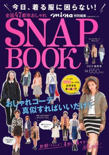 mina SNAP BOOK 2013年号 大きい表紙画像