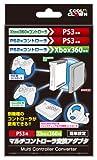 (PS3/Xbox360用)マルチコントローラ変換アダプタ