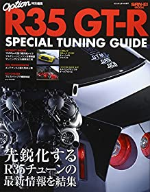 R35 GTーR SPECIAL TUNING GUIDE (SAN-EI MOOK)