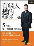 img - for Secrets of the Millionaire Mind ('You Qian Ren Xiang De He Ni Bu Yi Yang', in Traditional Chinese) book / textbook / text book