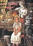 グリムのような物語 トゥルーデおばさん (ソノラマコミック文庫 も 16-4)