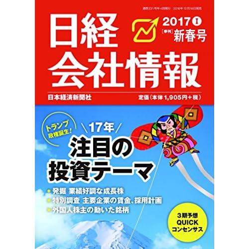 日経会社情報 2017年新春号 2017年 01月号 [雑誌]