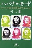 ハバナ・モード—すべての男は消耗品である。〈Vol.8〉 (幻冬舎文庫)