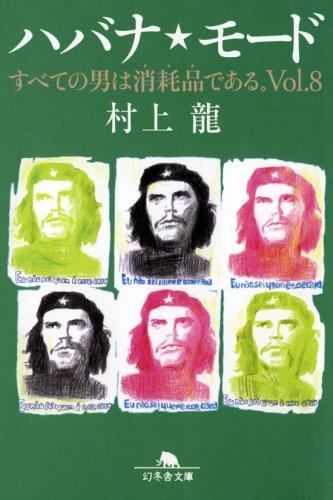 ハバナ・モード―すべての男は消耗品である。〈Vol.8〉