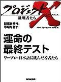 「運命の最終テスト」~ワープロ・日本語に挑んだ若者たち ―開拓者精神、市場を制す (プロジェクトX~挑戦者たち~)