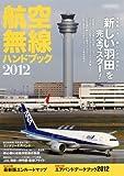 航空無線ハンドブック 2012 (イカロス・ムック)