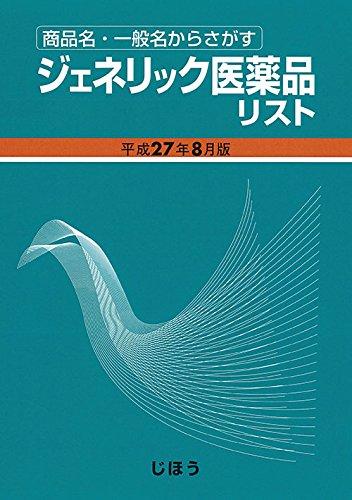 ジェネリック医薬品リスト 平成27年8月版
