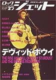 ROCK JET Vol.37 特集 デヴィッドボウイ (シンコー・ミュージックMOOK)