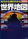 今がわかる時代がわかる世界地図 2008年版 (2008) (SEIBIDO MOOK) (SEIBIDO MOOK)