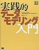 実践的データモデリング入門 (DB magazine selection)