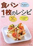 食パン1枚のレシピ―安い!おいしい!かんたん!朝ごはん、夜食、デザートも!