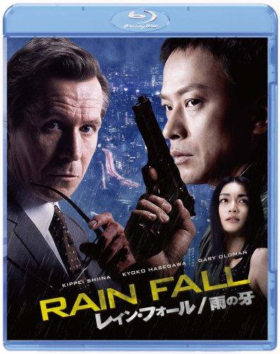 レイン・フォール/雨の牙