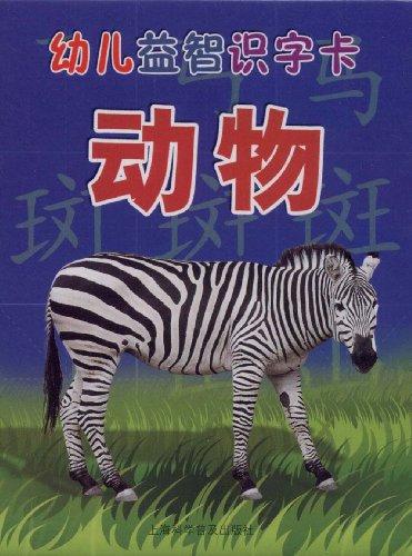 幼儿益智识字卡:动物