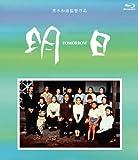 黒木和雄 7回忌追悼記念 TOMORROW 明日 Blu-ray...[Blu-ray/ブルーレイ]