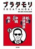 ブラタモリ 6 松山 道後温泉 沖縄 熊本