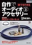 「Stereo」編 誰でもできる! 自作でオーディオアクセサリーpart.2:特別付録:RCAケーブル・キット(ONTOMO MOOK)