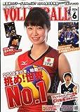 VOLLEYBALL (バレーボール) 2014年 06月号 [雑誌]
