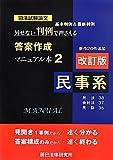 司法試験論文 外せない判例で押さえる答案作成マニュアル本〈2〉民事系
