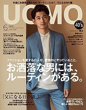 UOMO (ウオモ) 2016年6月号 [雑誌]