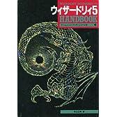 ウィザードリィ5ハンドブック (ゲームハンドブック・シリーズ)