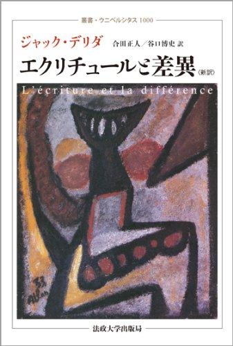 エクリチュールと差異 (叢書・ウニベルシタス)