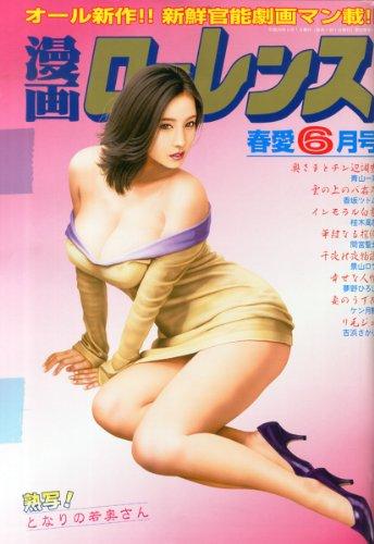 漫画ローレンス 2014年 06月号 [雑誌]