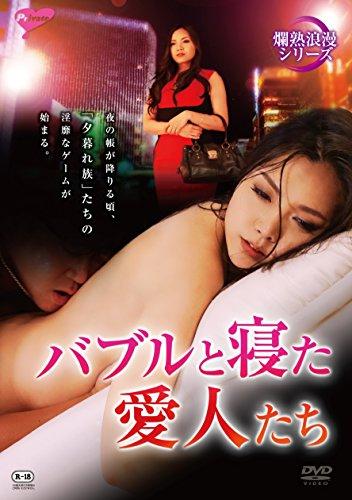バブルと寝た愛人たち [DVD]
